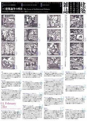 建築雑誌2011年2月号の翻訳:ア...